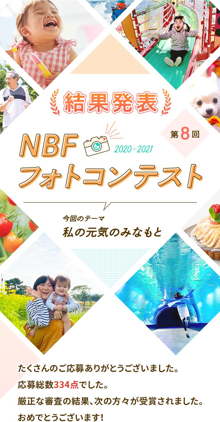 第8回NBFフォトコンテスト