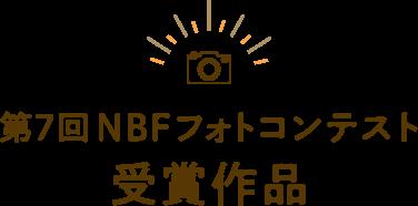 第7回NBFフォトコンテスト 受賞作品