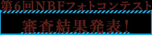 第6回NBFフォトコンテスト 審査結果発表!
